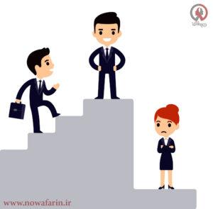 تبعیض جنسیتی در محیط کار