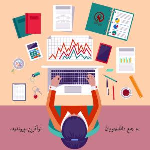 تحقیقات دانشجویان نوآفرین