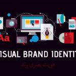 چرا هویت بصری برای هر سازمانی لازم است؟