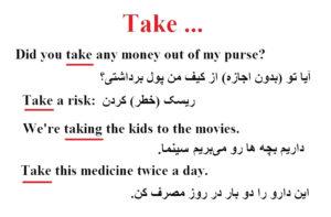 افعال پرکاربرد در زبان انگلیسی take 2