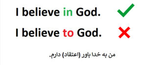 اشتباهات رایج در زبان انگلیسی believe