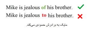 اشتباهات رایج در زبان انگلیسی jealous