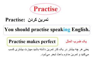 افعال پرکاربرد در زبان انگلیسی practice