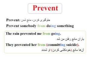 افعال پرکاربرد در زبان انگلیسی prevent