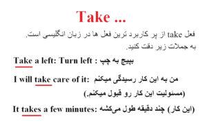 افعال پرکاربرد در زبان انگلیسی take 1
