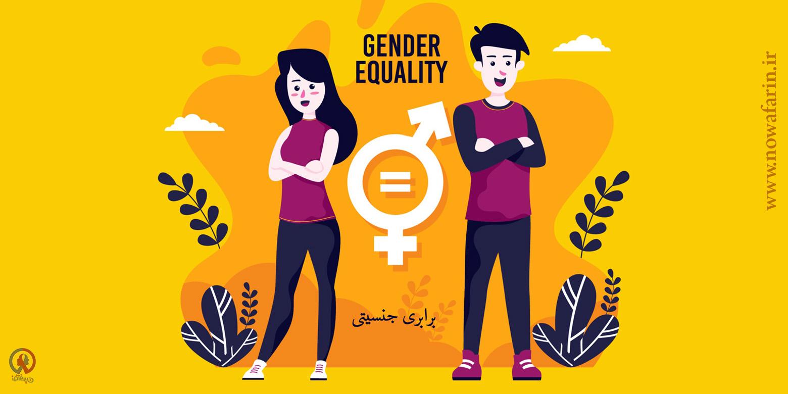 برابری جنسیتی در محیط کار