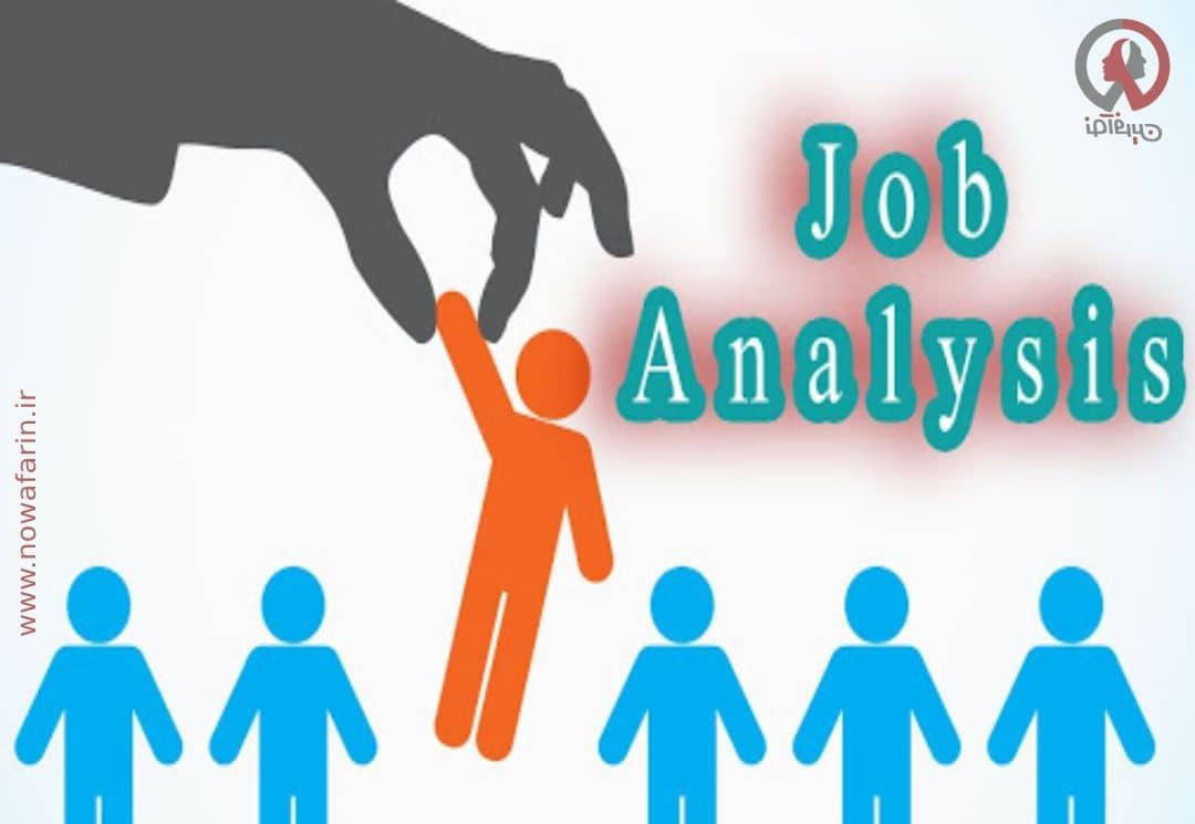 روش های تجزیه و تحلیل شغل