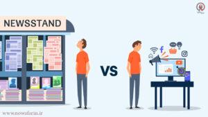تفاوت روش سنتی و مدرن در تبلیغات
